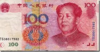 Yuan 100